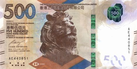 Hong_Kong_HSBC_500_dollars_2018.01.01_B500_PNL_AE_440851_f.jpg