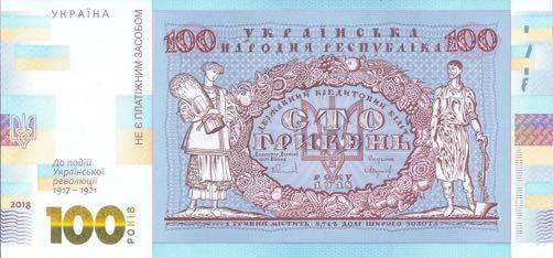 Ukraine_NBU_100_hryven_2018.00.00_BNP808a_PNL_YP_0023978_f.jpg