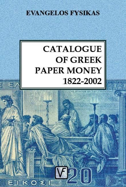 catalogue-of-greek-paper-money.jpg