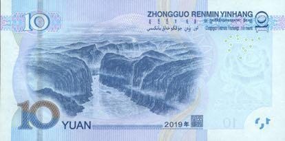 china_pbc_10_yuan_2019.00.00_b4120a_pnl_fg05_055150_r.jpg