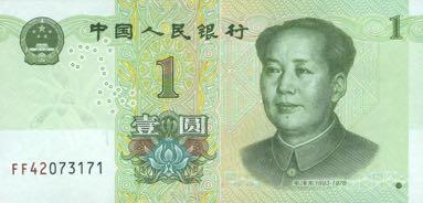 china_pbc_1_yuan_2019.00.00_b4118a_pnl_ff42_073171_f.jpg