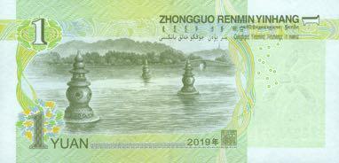 china_pbc_1_yuan_2019.00.00_b4118a_pnl_ff42_073171_r.jpg