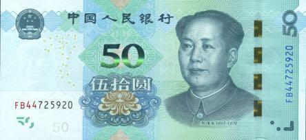 china_pbc_50_yuan_2019.00.00_b4122a_pnl_fb44_725920_f.jpg