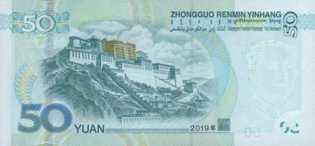 china_pbc_50_yuan_2019.00.00_b4122a_pnl_fb44_725920_r-2.jpg