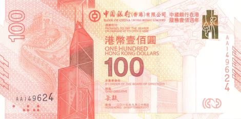 hong_kong_boc_100_dollars_2017.09.24_bnp805a_pnl_aa_149624_f.jpg