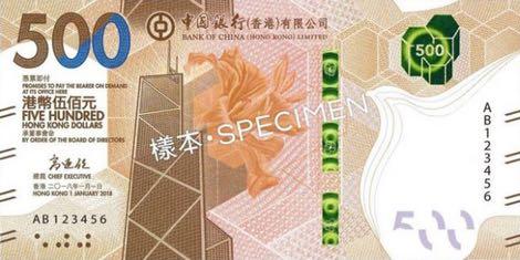 hong_kong_boc_500_dollars_2018.01.01_b824_pnl_f.jpg