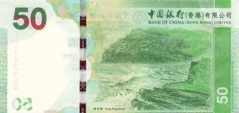 hong_kong_boc_50_dollars_2015.07.01_b817e_p342_cy_194775_r.jpg