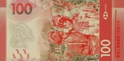 hong_kong_hsbc_100_dollars_2018.01.01_b500_pnl_r.jpg