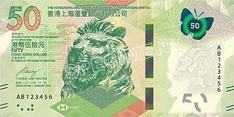 hong_kong_hsbc_50_dollars_2018.01.01_b500_pnl_f.jpg