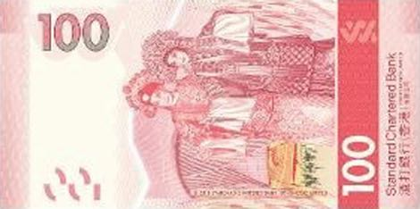 hong_kong_scb_100_dollars_2018.01.01_b425_pnl_r.jpg