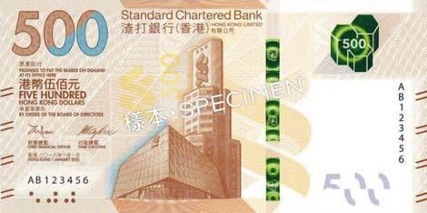 hong_kong_scb_500_dollars_2018.01.01_b426_pnl_f.jpg