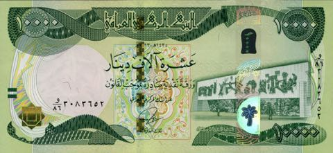 Iraq New 10 000 Dinar Note Confirmed