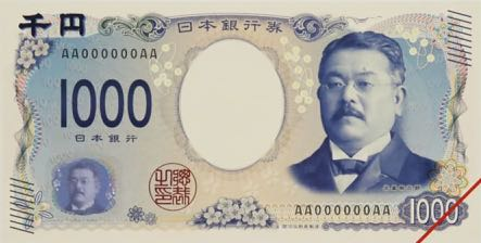 japan_boj_1000_yen_2024.00.00_b368a_pnl_aa_000000_aa_f.jpg