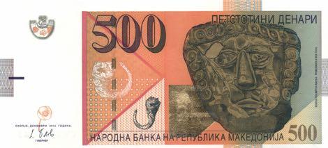macedonia_nbrm_500_denari_2014.12.00_b213c_p21a_e0418_3936543_f.jpg