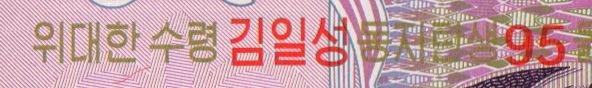 north_korea_5000_2006.00.00_f-2.jpg