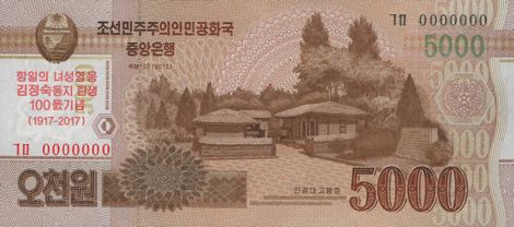 north_korea_dprk_5000_won_2017.00.00_b360a_pnl_0000000_f.jpg