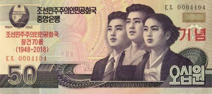 north_korea_dprk_50_won_2018.00.00_b360.05a_pnl_0004104_f.jpg