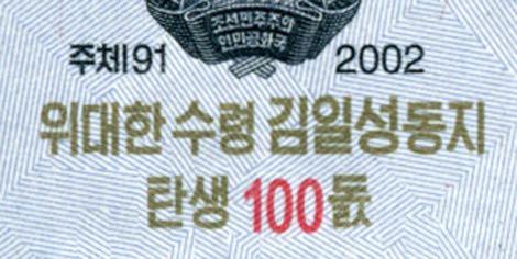 north_korea_dprk_5_won_2002.00.00_b48a_pnl_8712477_ovpt.jpg