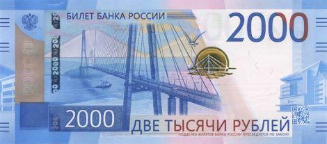 russia_cbr_2000_rubles_2017.00.00_b838a_pnl_aa_023991120_f.jpg