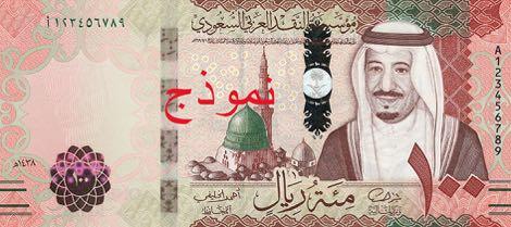 saudi_arabia_sama_100_riyals_2016.00.00_b139a_pnl_a_000000000_f.jpg
