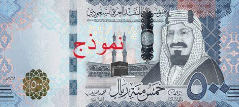 saudi_arabia_sama_500_riyals_2016.00.00_b140a_pnl_a_000000000_f.jpg