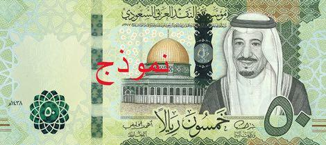 saudi_arabia_sama_50_riyals_2016.00.00_b138a_pnl_a_000000000_f.jpg
