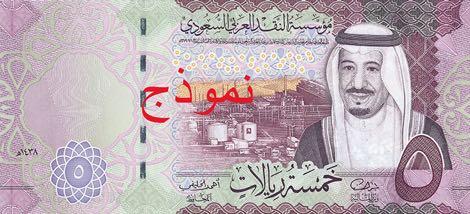 saudi_arabia_sama_5_riyals_2016.00.00_b136a_pnl_a_000000000_f.jpg
