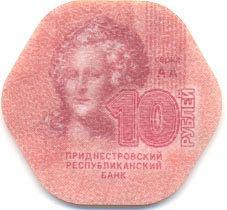 trans-dniestria_tdrb_10_rubles_2014.00.00_bnl_pnl_aa_f.jpg