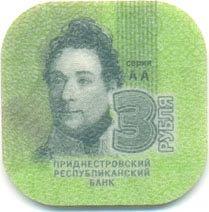 trans-dniestria_tdrb_3_rubles_2014.00.00_bnl_pnl_aa_f.jpg