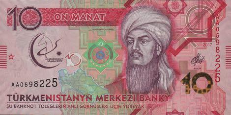 turkmenistan_tmb_10_manat_2017.00.00_b230a_pnl_aa_0598225_f.jpg