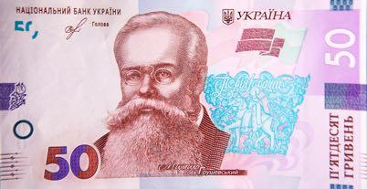 ukraine_nbu_50_hryven_2019.00.00_b855a_pnl_f.jpg