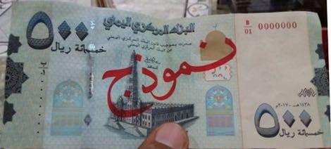 yemen_cby_500_rials_2017.00.00_b129as_pnls_b-01_0000000_f.jpg